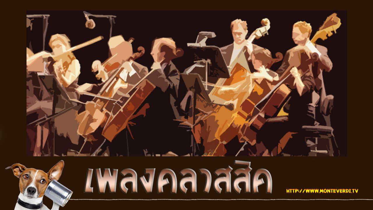 แนะนำนักดนตรี และเพลงดนตรีคลาสสิกเพราะๆ ยุคสมัยใหม่